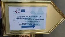 Семинар по отчетности для бенефициаров и партнеров Второго конкурса проектных предложений в Пскове.