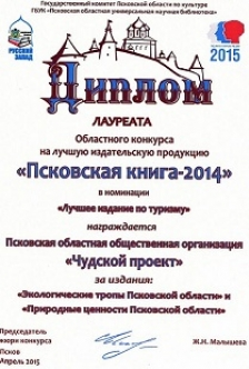 New Award of NGO «Lake Peipsi Project, Pskov» for Publications Produced within CBC Project