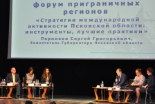 I International Forum of Border Regions was launched in Pskov on 20 November
